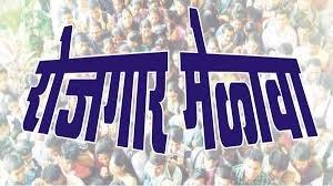 Sangli Job Fair 2021 - 118+ पदे